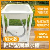 《雙手萬能》輕巧塑鋼單水槽(加大款)