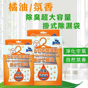 日本熱銷橘油吊掛式集水除濕袋 500ml/盒  -(三入組)