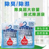 日本熱銷吊掛式集水除濕袋 500ml /袋  -(三入組)