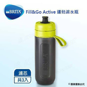 《德國BRITA》Fill&Go Active 運動濾水瓶【本組合共3片濾心片】-綠色(綠色)