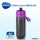 《德國BRITA》Fill&Go Active 運動濾水瓶【本組合共3片濾心片】-紫色(紫色)