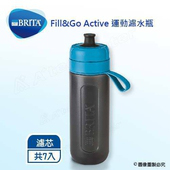 《德國BRITA》Fill&Go Active 運動濾水瓶【本組合共7片濾心片】-藍色(藍色)