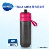 《德國BRITA》Fill&Go Active 運動濾水瓶【本組合共3片濾心片】-桃紅色(桃紅色)