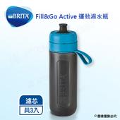 《德國BRITA》Fill&Go Active 運動濾水瓶【本組合共3片濾心片】-藍色(藍色)