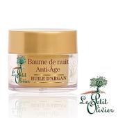 《法國小橄欖樹》摩洛哥堅果油(Argan oil))防皺抗老修復晚霜(50ml)
