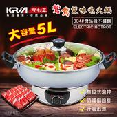《KRIA可利亞》5公升隔層式鴛鴦雙味圍爐電火鍋/料理鍋/調理鍋(KR-845C)