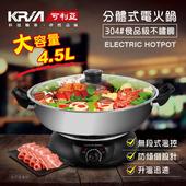 《KRIA可利亞》4.5公升分體式圍爐電火鍋/料理鍋/調理鍋/燉鍋(KR-842C)