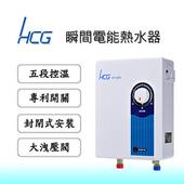 《HCG和成》E7122N瞬間電能熱水器(中南部適用)