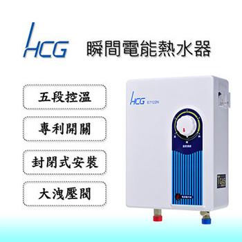 HCG和成 E7122N瞬間電能熱水器(中南部適用)