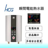 《HCG和成》E820智慧恆溫電能熱水器