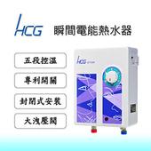 《HCG和成》E7120N瞬間電能熱水器(北部適用)(E7120N)