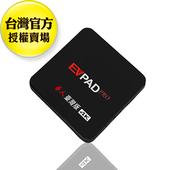 《EVPAD》EVPAD PRO 易播 4K 藍芽 智慧電視盒 華人臺灣版