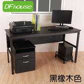《DFhouse》巴菲特附主機架.活動櫃150公分多功能工作桌(胡桃木色)