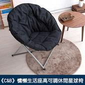 《C&B》慵懶生活座高可調休閒星球椅(深藍色)