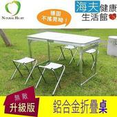 《海夫健康生活館》Nature Heart 加固強化 行動折疊桌 (不含童軍椅)(桌子:白色)
