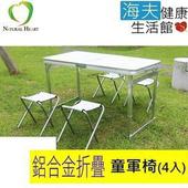 《海夫健康生活館》Nature Heart 鋁合金 帆布 童軍椅4張 (不含折疊桌)