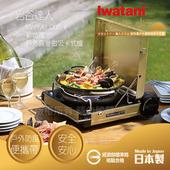 《日本Iwatani》日本岩谷新防風手提收納 卡式爐-日本製造