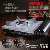 《日本Iwatani》日本岩谷豪華省能源內焰 卡式爐-日本製造(黑色)
