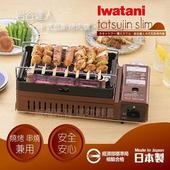 《日本Iwatani》新網烤串燒磁式瓦斯烤爐2.3kw-咖啡色-日本製造