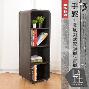 微量元素 手感工業風美式置物櫃/書櫃
