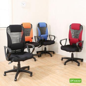 《DFhouse》超值3D坐墊人體工學椅(橘色)