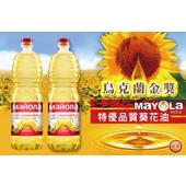 《瑪優拉》金獎特優品質 葵花油 1L (烏克蘭原裝進口)(一入)