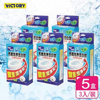 《VICTORY》雙重清淨馬桶漂白錠(3入/5盒)