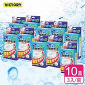 《VICTORY》雙重清淨馬桶漂白錠(3入/10盒)
