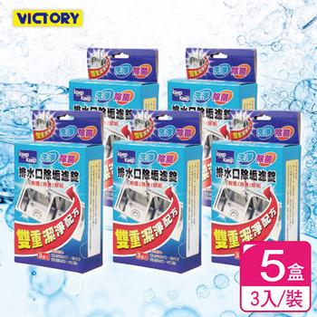 《VICTORY》雙重清淨排水口除垢濾錠(3入/5盒)
