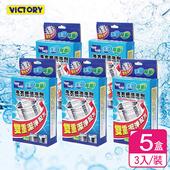 《VICTORY》雙重清淨洗衣槽清洗劑(3入/5盒)