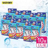 《VICTORY》雙重清淨洗衣槽清洗劑(3入/10盒)
