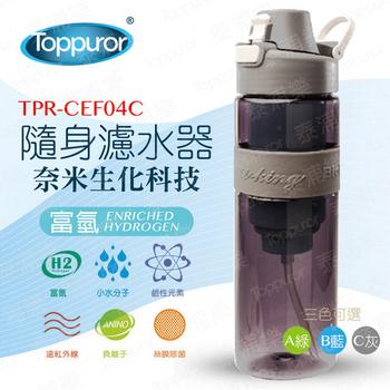 《【泰浦樂 Toppuror】》隨身濾水器TPR-CEF04C(((氣質灰)))(隨身濾水器(((氣質灰))))