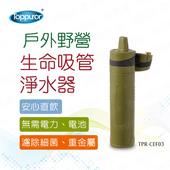 《【泰浦樂 Toppuror】》戶外野營生命吸管淨水器TPR-CEF03(戶外野營生命吸管淨水器)