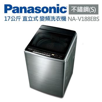 Panasonic 國際牌 17公斤 直立式 變頻洗衣機 NA-V188EBS-S 不鏽鋼(NA-V188EBS-S)