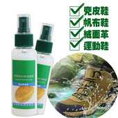 皮革布面防水防污噴劑(100ml)
