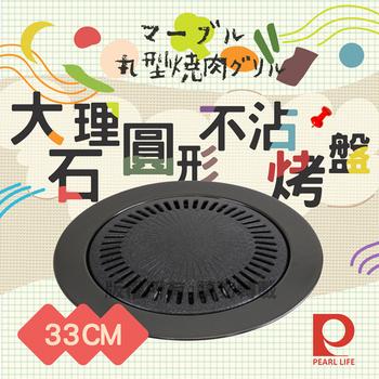 ★結帳現折★日本Pearl Life STONES岩石紋不沾烤盤(丸型33cm)
