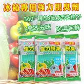 冰箱專用強力脫臭劑 10g/包  -(二入組)