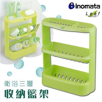 日本Inomata 綠葉Leaf衛浴三層收納籃架(綠色)