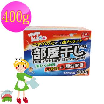 HomePlus 極淨濃縮洗衣粉(小蘇打+橘油酵素)(400g)