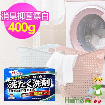 HomePlus 極淨濃縮洗衣粉(消臭抑菌+漂白)(400g)