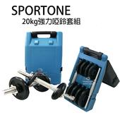 《SPORTONE》20kg 強力啞鈴組合組(共同)