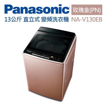 Panasonic 國際牌 13公斤 直立式 變頻洗衣機 NA-V130EB-PN 玫瑰金(NA-V130EB-PN)