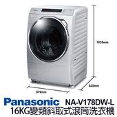 《Panasonic 國際牌》NA-V178DW-L 16KG 變頻 滾筒 洗衣機(NA-V178DW-L)