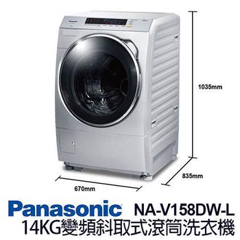 《Panasonic 國際牌》NA-V158DW-L 14KG 變頻 滾筒 洗衣機(NA-V158DW-L)