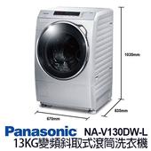 《Panasonic 國際牌》NA-V130DW-L 13KG 變頻 滾筒 洗衣機(NA-V130DW-L)
