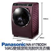 《Panasonic 國際牌》NA-V178DDH-V 16KG 變頻 ECO 滾筒 洗脫烘 洗衣機(NA-V178DDH-V)