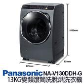 《Panasonic 國際牌》NA-V130DDH-G 13KG 變頻 ECO 滾筒 洗脫烘 洗衣機(NA-V130DDH-G)