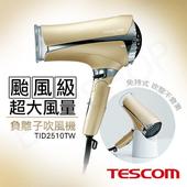 《日本TESCOM》超大風量負離子吹風機 TID2510TW