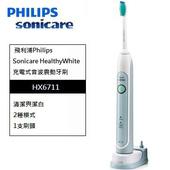 《PHILIPS 飛利浦》Sonicare Healthy White音波震動牙刷 HX6711