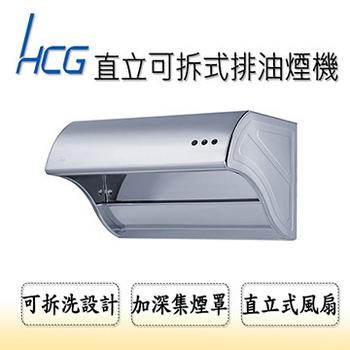 《HCG和成》直立可拆式排油煙機/除油煙機-SE685SL(80cm)(SE685SL)